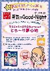 空飛ぶサンプリング事例実績花王めぐりズム 蒸気でGood-Night